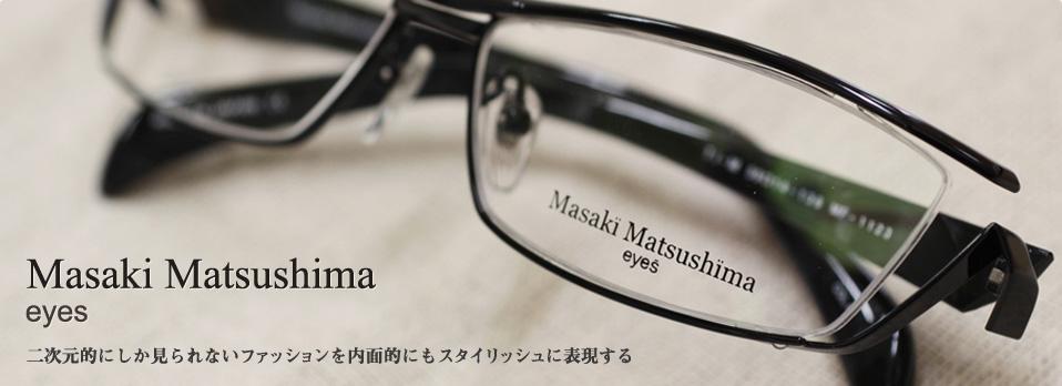 メガネ Masaki Matsushima